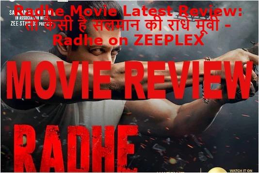 राधे मूवी रिव्यु Radhe Movie Review तो कैसी है सलमान की राधे मूवी - Radhe on ZEEPLEX