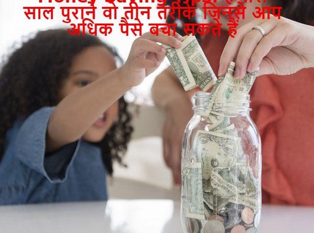 money saving tips savings and investment ways to save money Tricks to save money