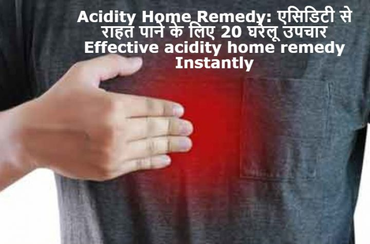 Acidity Home Remedy 20 best and Effective acidity home remedy Instantly Medicine for Heartburn: Acidity से राहत पाने के लिए 20 घरेलू उपचार Instant Relief from Acidity