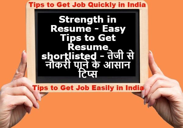 Strength in Resume Tips to Get Job Fast in India तेजी से नौकरी पाने के आसान टिप्स