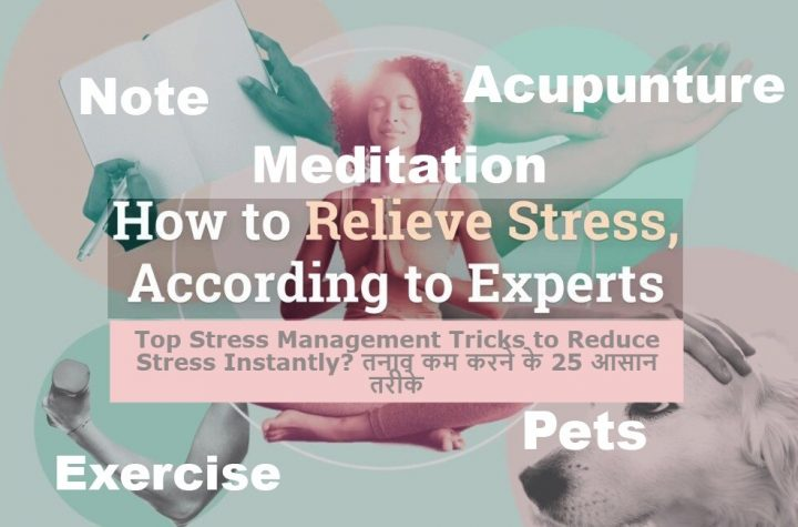 Stress management What are the Top 25 Easy Ways to Reduce Stress Instantly? तनाव कम करने के 25 आसान तरीके