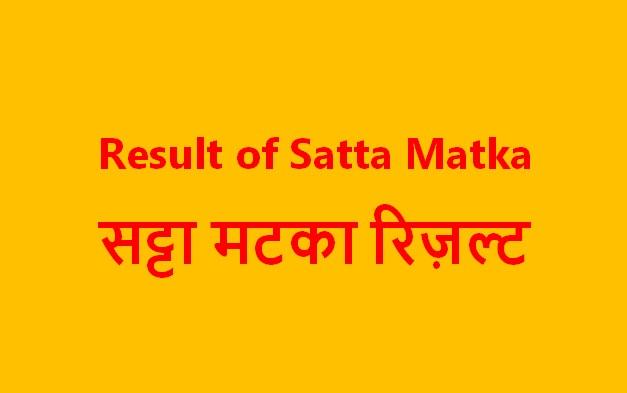 Result of Satta Matka website to know of matka tara bazar satta matka dp matka kalyan bazar satta matka result of kalyan